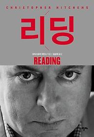 리딩 = Reading