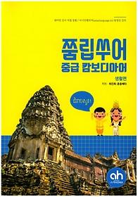 쭘립쑤어 중급 캄보디아어 생활편
