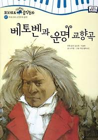 베토벤과 운명교향곡