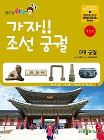 가자! 조선 궁궐 - 5대 궁궐