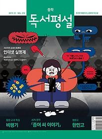 중학 독서평설 (2019/ 12월호)