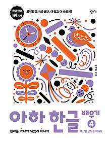 아하 한글 - 배우기 4