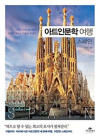 아트인문학 여행 X 스페인