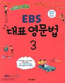 EBS ��ǥ ������ 3