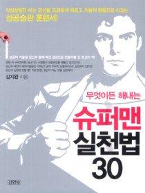 슈퍼맨 실천법 30