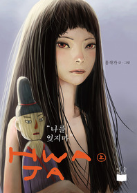 화자 HWAJA (상)
