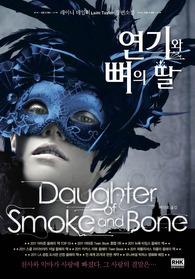 연기와 뼈의 딸