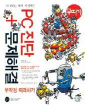 PC 진단 + 문제해결 무작정 따라하기 (2008)