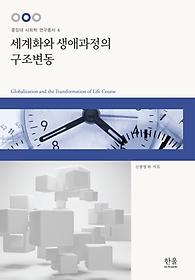 세계화와 생애과정의 구조변동