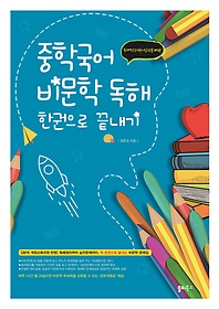 중학국어 비문학 독해 한권으로 끝내기