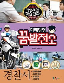 미래탐험 꿈발전소 - 경찰서