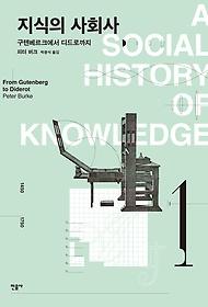 지식의 사회사 1