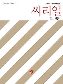 씨리얼 예비 독서 (2020년용)