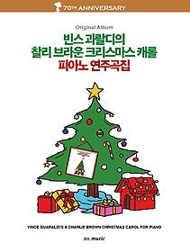 빈스 과랄디의 찰리 브라운 크리스마스 캐롤 피아노 연주곡집 책표지