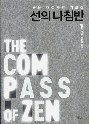 선의 나침반 THE COMPASS OF ZEN