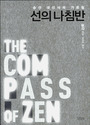 선의 나침반 THE COMPASS OF ZEN