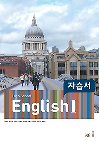 "<font title=""능률 HIGH SCHOOL ENGLISH 1 자습서 (2021년용/ 김성곤)"">능률 HIGH SCHOOL ENGLISH 1 자습서 (2021...</font>"