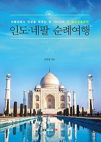 인도 네팔 순례여행