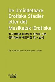 "<font title=""직접적이며 에로틱한 단계들 또는 음악적이고 에로틱한 것 - 발췌"">직접적이며 에로틱한 단계들 또는 음악적이...</font>"