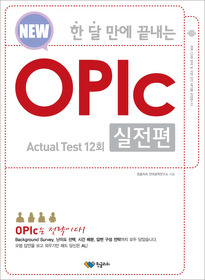 한 달 만에 끝내는 OPIc - 실전편