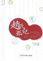 "<font title=""조씨고아 - 중국 연극이 들려주는 재미있는 옛 이야기"">조씨고아 - 중국 연극이 들려주는 재미있는...</font>"
