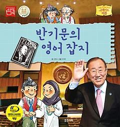 반기문의 영어 잡지