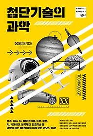 첨단기술의 과학