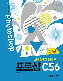 포토샵 CS6