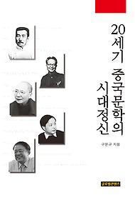 20세기 중국문학의 시대정신