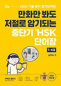 중단기 신HSK 단어장 1-4급