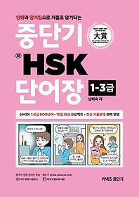 중단기 신HSK 단어장 1-3급