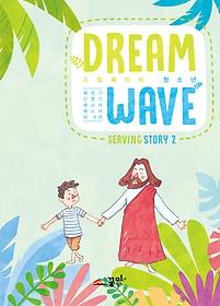 Dream Wave Serving Story 2 - 청소년