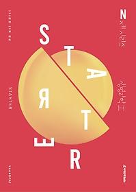 2022 DCAF 생명과학 1 STARTER N제 (2021)