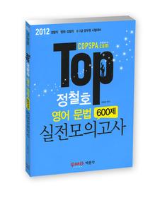 TOP 정철호 영어문법 실전모의고사 (2012)