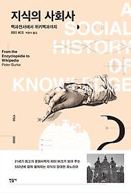 지식의 사회사 2