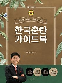 한국춘란 가이드 북 (입문편)