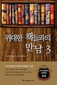 위대한 책들과의 만남 3/4