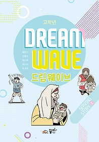 Dream Wave Serving Story 2 - 고학년