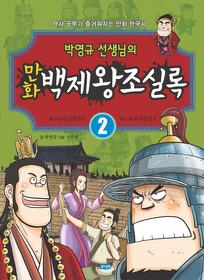 만화 백제왕조실록 2