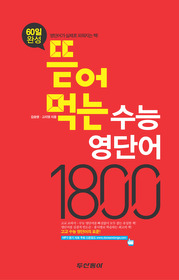 "<font title=""[한정판매]뜯어먹는 수능 영단어 1800 (TAPE별매)"">[한정판매]뜯어먹는 수능 영단어 1800 (TAP...</font>"