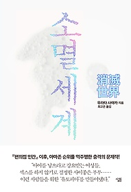 소멸세계 : 무라타 사야카 장편소설