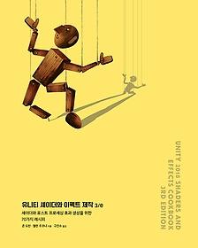 유니티 셰이더와 이펙트 제작 3/e