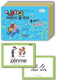 신 니하오 어린이 중국어 플래시 카드 3