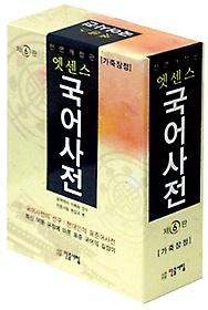 엣센스 국어사전 (가죽장정/ 반달색인)