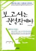 보고서는 권력관계다 - 탁석산의 글쓰기 4