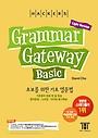해커스 그래머 게이트웨이 베이직 Grammar Gateway Basic - Light Version : 초보를 위한 기초 영문법