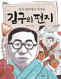 김구의 편지