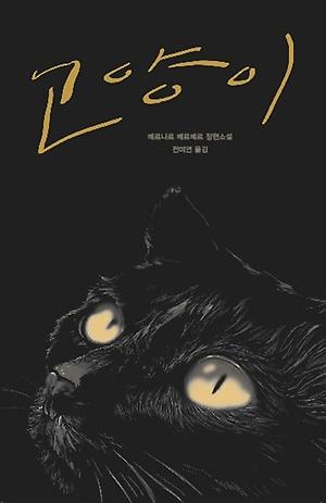 [프리미엄북] 고양이 1,2 세트