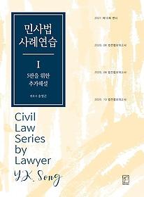 "<font title=""민사법 사례연습 1 - 제5판을 위한 추가해설"">민사법 사례연습 1 - 제5판을 위한 추가해...</font>"