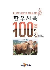 한우사육 100문 100답집